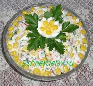 Крабовый салат с кукурузой и яйцами