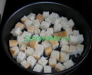 хлеб кубиками в форме для запекания