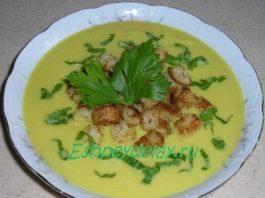 Суп-пюре из кабачка и сельдерея