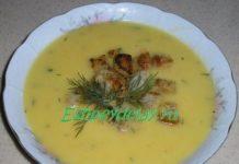 Суп-пюре из тыквы с плавленным сыром