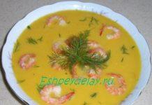 Суп из тыквы с креветками