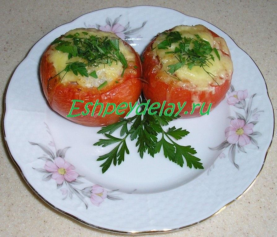 Фаршированные помидоры запеченные в духовке